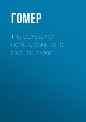 The Odyssey of Homer, Done into English Prose - Гомер