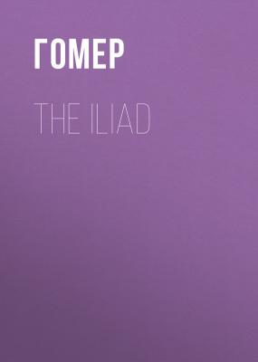 The Iliad - Гомер