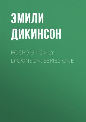 Poems by Emily Dickinson, Series One - Эмили Дикинсон