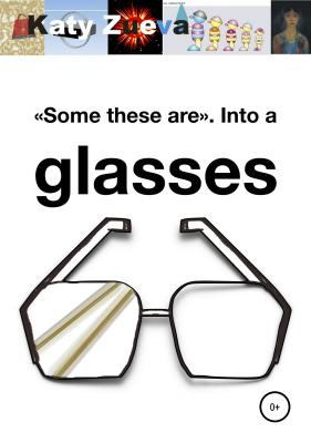 Some these are. Into a glasses - Catherine Zueva