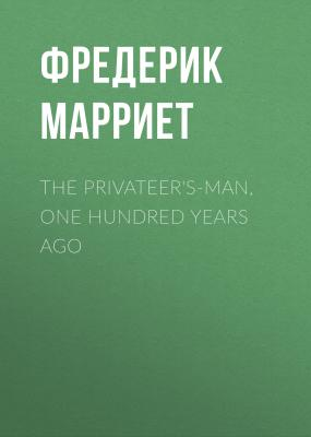 The Privateer's-Man, One hundred Years Ago - Фредерик Марриет